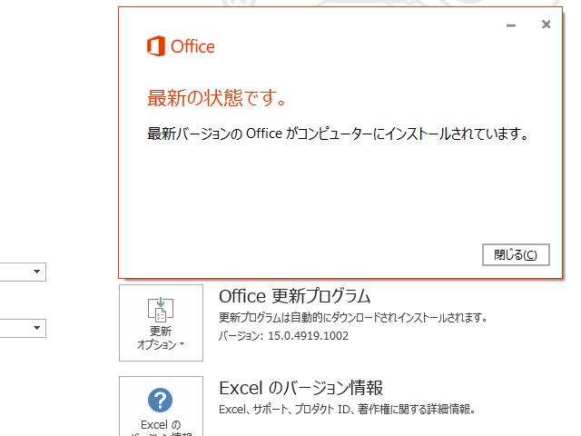 2017年04月の Microsoft Update 。(Office 2013)