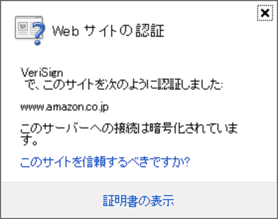 https://www.amazon.co.jp/ の SSL 暗号化状況表示。( Internet Explorer 11 )
