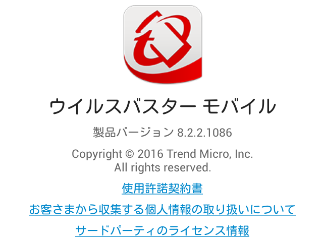 ウイルスバスター モバイル バージョン 8.2.2.1086 。