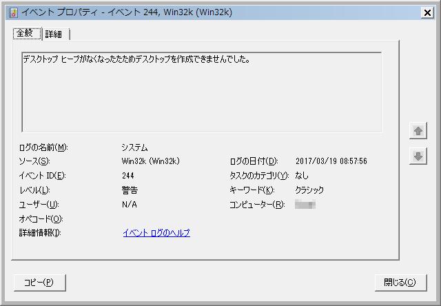 デスクトップ ヒープの枯渇。(Windows 7 、イベント ID 244)