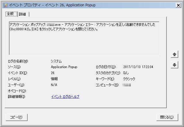 デスクトップ ヒープの枯渇? (Windows 7 、例外コード 0xc0000142)