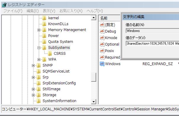 デスクトップ ヒープ上限の拡大。(Windows 7)