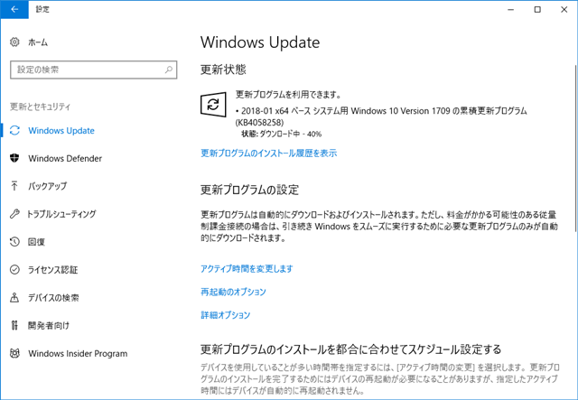 2018年01月の Microsoft Update 。(Windows 10 [1709] 、定例外)