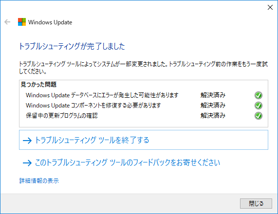 Windows Update Troubleshooter を実施。(Windows 10 [1709] )