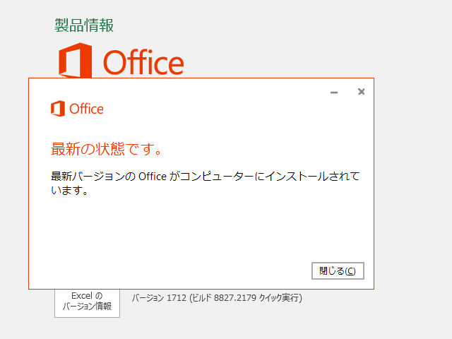 2018年01月の Microsoft Update 。(Office 2016 、定例外)
