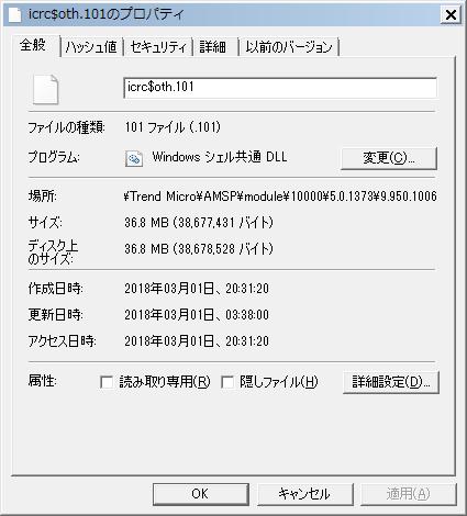 ウイルスバスター クラウド パターンファイル 14.101.00 。