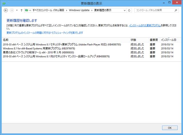 2018年03月の Microsoft Update 履歴。(Windows 8.1)