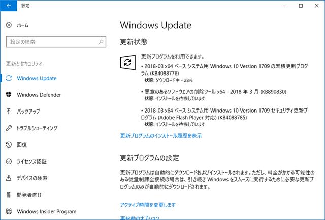 2018年03月の Microsoft Update 。(Windows 10 [1709])