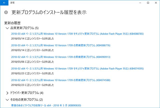 2018年03月の Microsoft Update 履歴。(Windows 10 [1709])
