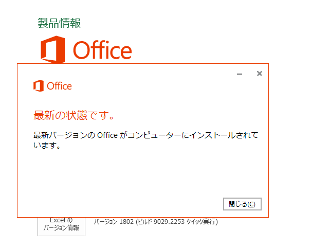 2017年12月の Microsoft Update 。(Office 2016)