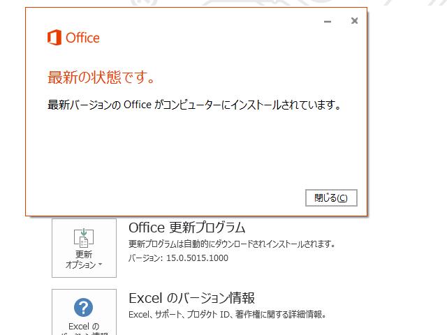 2018年03月の Microsoft Update 。(Office 2013)