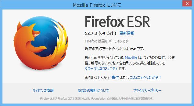Firefox ESR 52.7.2 。