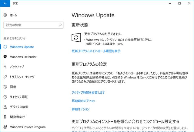 2018年05月の Microsoft Update 。(Windows 10 [1803] )