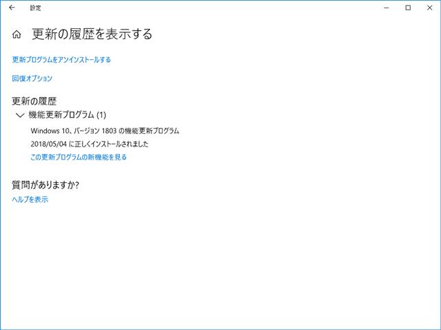 2018年05月の Microsoft Update 履歴。(Windows 10 [1803] )