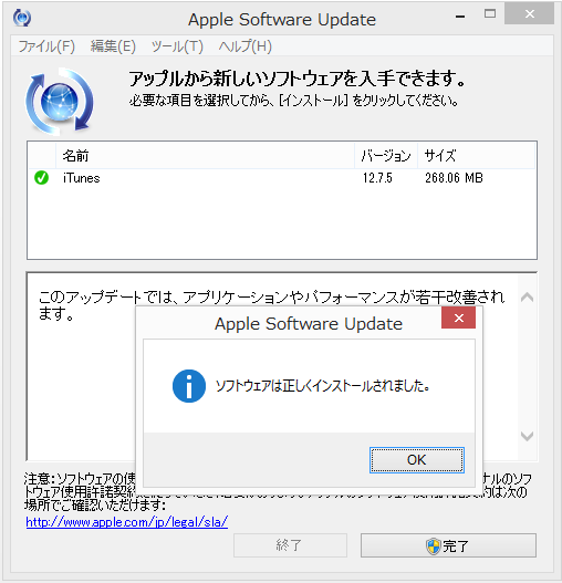 iTunes 12.7.5 for Windows 。