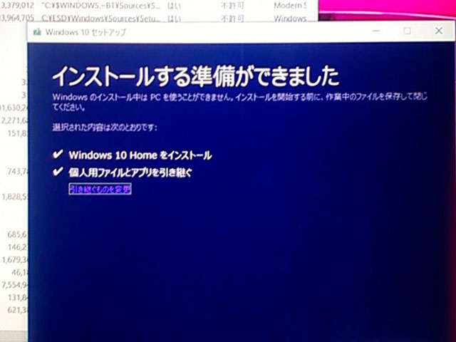 MediaCreationTool1803.exe を使用するの図。