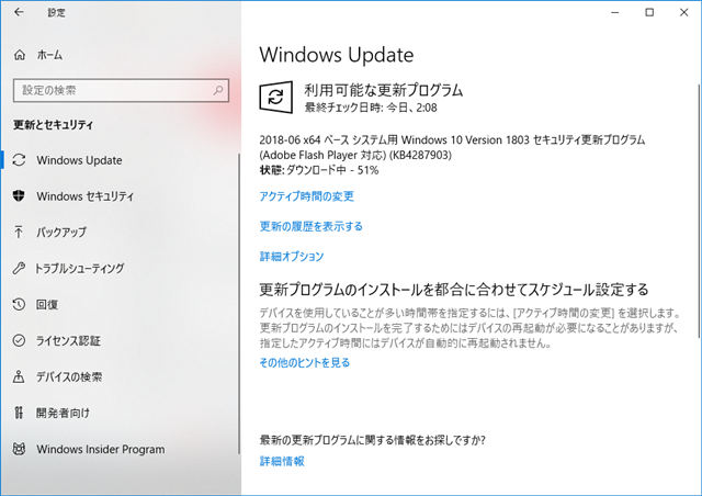 2018年06月の Microsoft Update。(Windows 10 [1803])