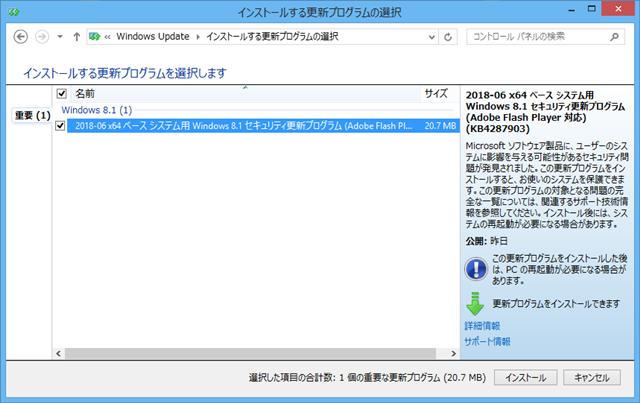 2018年06月の Microsoft Update。(Windows 8.1 、定例外のオプション)