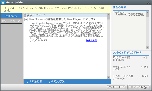 RealPlayer 18.1.12.206 Updater 。
