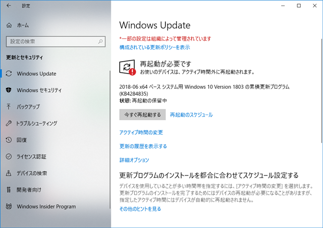 2018年06月の Microsoft Update 。(Windows 10 [1803])