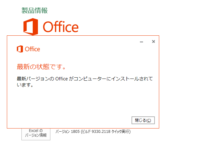 2018年06月の Microsoft Update 。(Office 2016)
