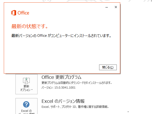 2018年06月の Microsoft Update 。(Office 2013)