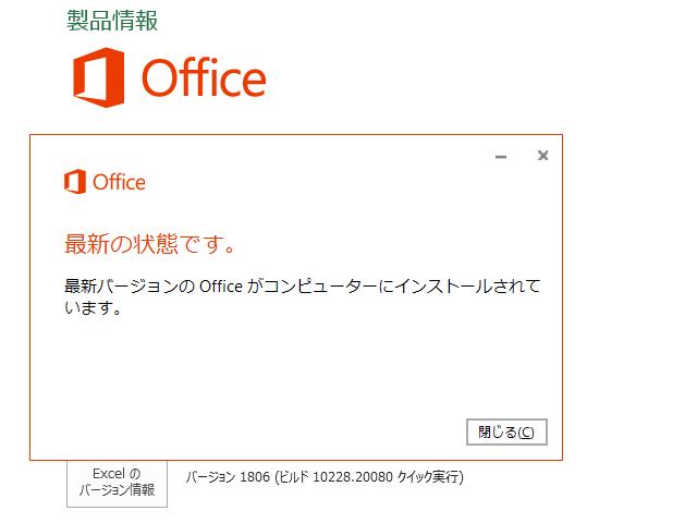 2018年06月の Microsoft Update 。(Office 2016 、定例外)