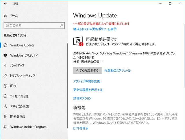 2018年06月の Microsoft Update 。(Windows 10 [1803] 、定例外)