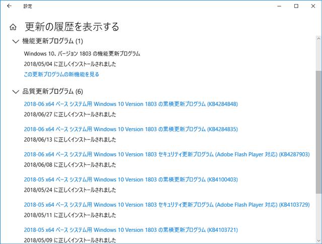 2018年06月の Microsoft Update 履歴。(Windows 10 [1803] 、定例外)