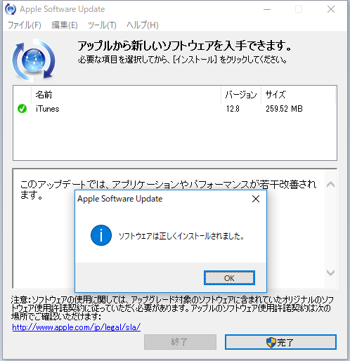 iTunes 12.8.0 for Windows 。