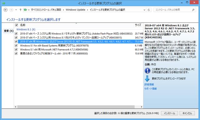 2018年07月の Microsoft Update 。(Windows 8.1)