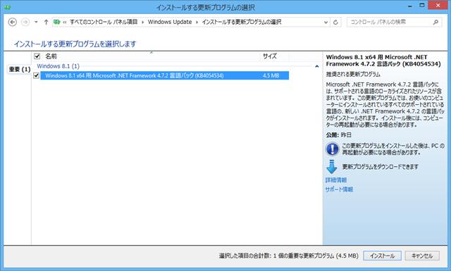 2018年07月の Microsoft Update 。(Windows 8.1 その2)