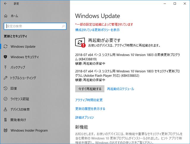 2018年07月の Microsoft Update 。(Windows 10 [1803])