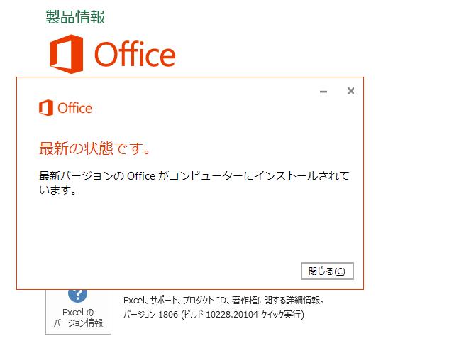 2018年07月の Microsoft Update 。(Office 2016)