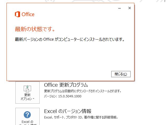 2018年07月の Microsoft Update 。(Office 2013)