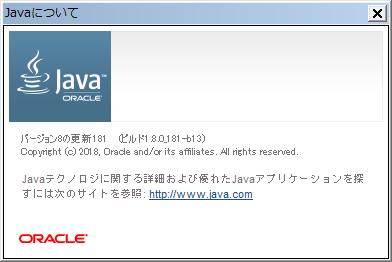 JRE 8u181 バージョン情報。