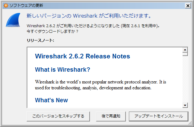 Wireshark 2.6.2 Updater 。