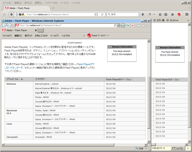 Adobe Flash Player 30.0.0.154 のテスト。