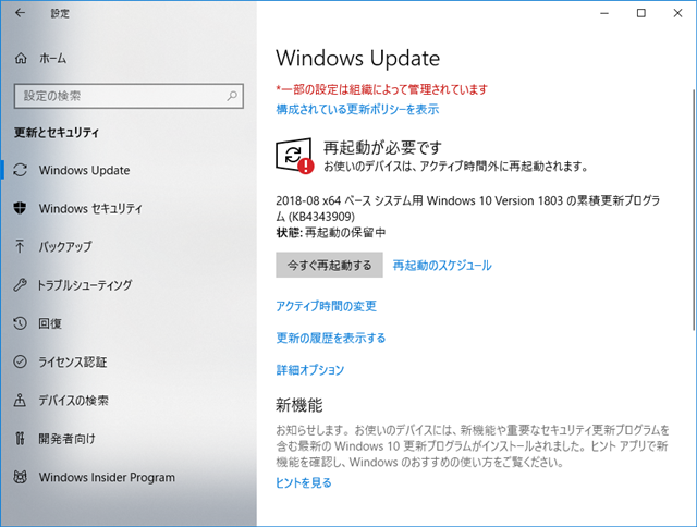 2018年08月の Microsoft Update 。(Windows 10 [1803])