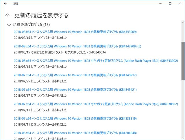 2018年08月の Microsoft Update 履歴。(Windows 10 [1803])