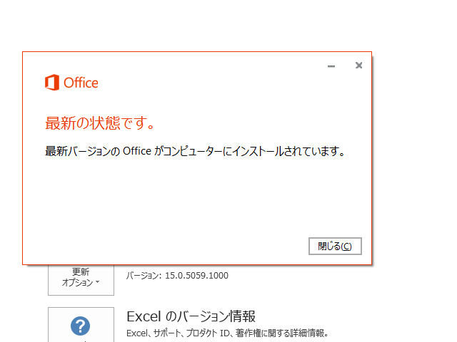 2018年08月の Microsoft Update 。(Office 2013)