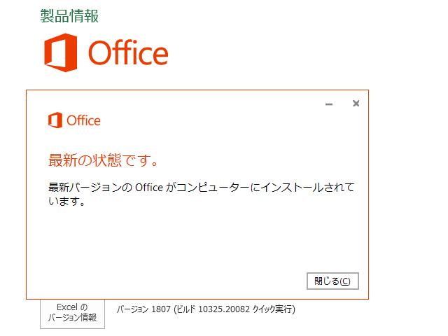 2018年08月の Microsoft Update 。(Office 2016)