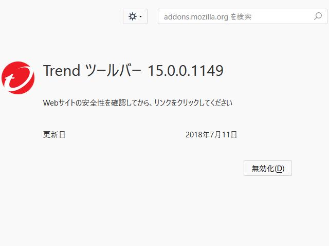 ウイルスバスター Trend ツールバー。