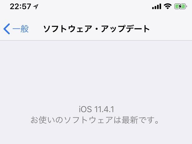 iOS 11.4.1 のソフトウェアアップデート画面。