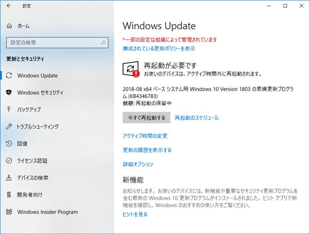 2018年08月の Microsoft Update 。(Windows 10 [1803] 、定例外)