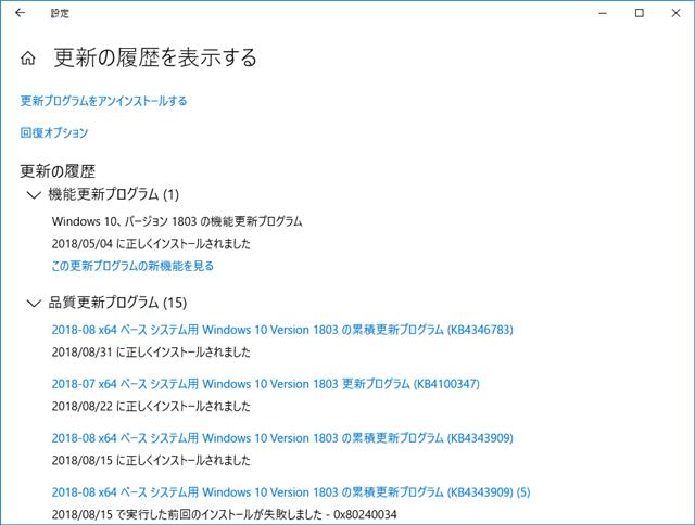 2018年08月の Microsoft Update 履歴。(Windows 10 [1803] 、定例外)