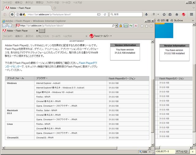 Adobe Flash Player 31.0.0.108 のテスト。