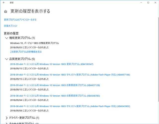 2018年09月の Microsoft Update 履歴。(Windows 10 [1803])
