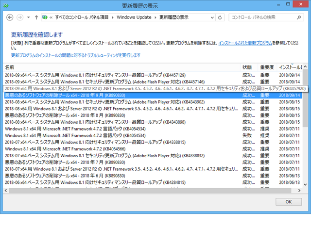 2018年09月の Microsoft Update 履歴。(Windows 8.1)