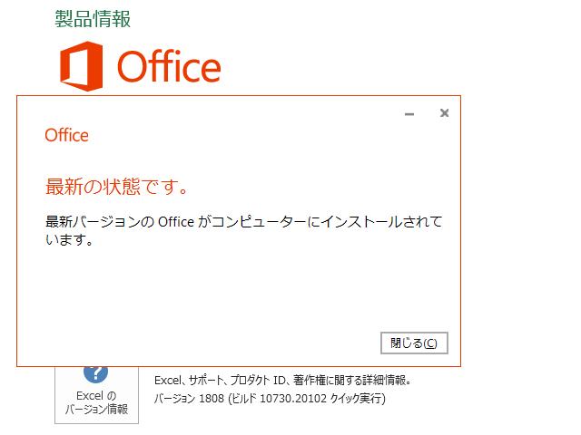 2018年09月の Microsoft Update 。(Office 2016)